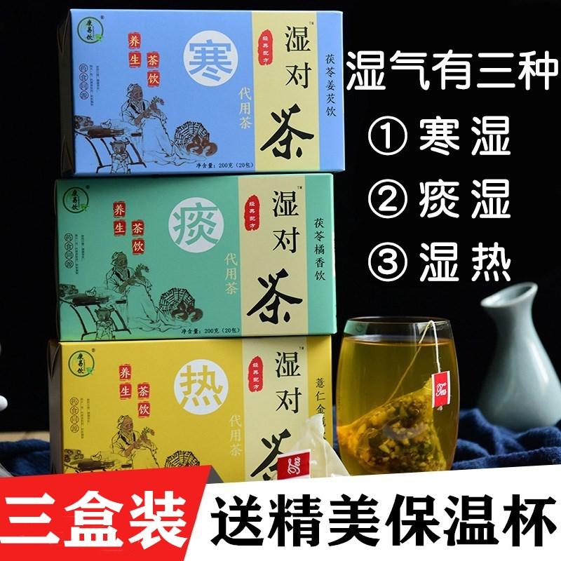 红豆薏米去祛排体内气男女除痰湿小肚子湿气重寒湿热体质调理茶