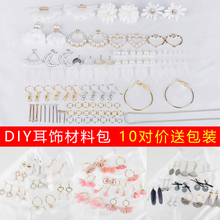 Self-made Hand-made Diy Made Material Package for Adult Earrings, Earrings, Earrings and Earrings