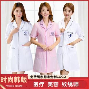 美容师美容院纹绣师工作服女皮肤管理白大褂医生服长袖短袖护士服