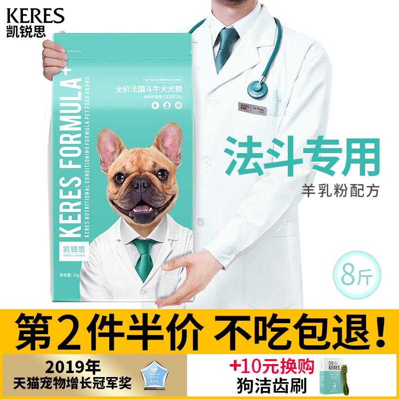 凯锐思 法斗狗粮幼犬成犬专用法国法牛斗牛犬专用粮补钙4kg8斤