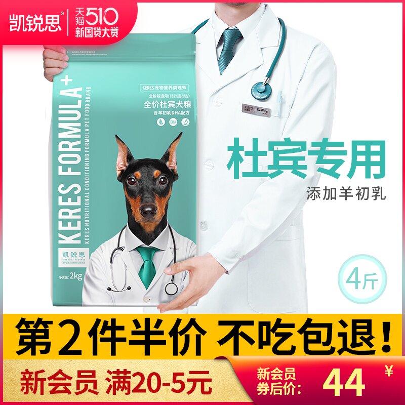 凯锐思 杜宾专用狗粮幼犬成犬大型犬眼无泪痕笃宾犬专用粮2kg4斤优惠券