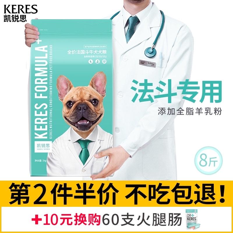 凯锐思 法斗狗粮幼犬成犬专用法国法牛斗牛犬专用粮补钙4kg8斤优惠券