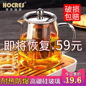 领1元券购买㊗耐高温玻璃家用过滤大号泡茶壶