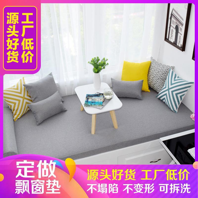 10-17新券高密度海绵窗台垫定做简约现代坐垫