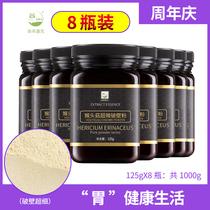猴头菇破壁粉野生天然纯粉干货养胃食品调理早餐营养粉125g/8瓶