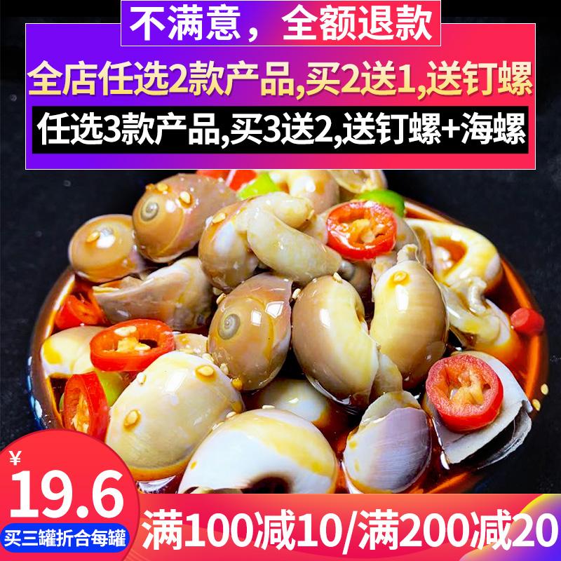 麻辣香螺约300g即食罐装青岛带黄麻辣海鲜香螺熟食即食下单现做