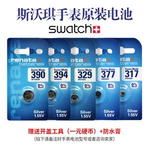 斯沃琪swatch瑞士原装手表电池390 394 377 329 317 1632纽扣电池