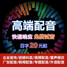 Professional high-end thematic dubbing production advertising recordings English Cantonese foreign language male and female voice promotional services
