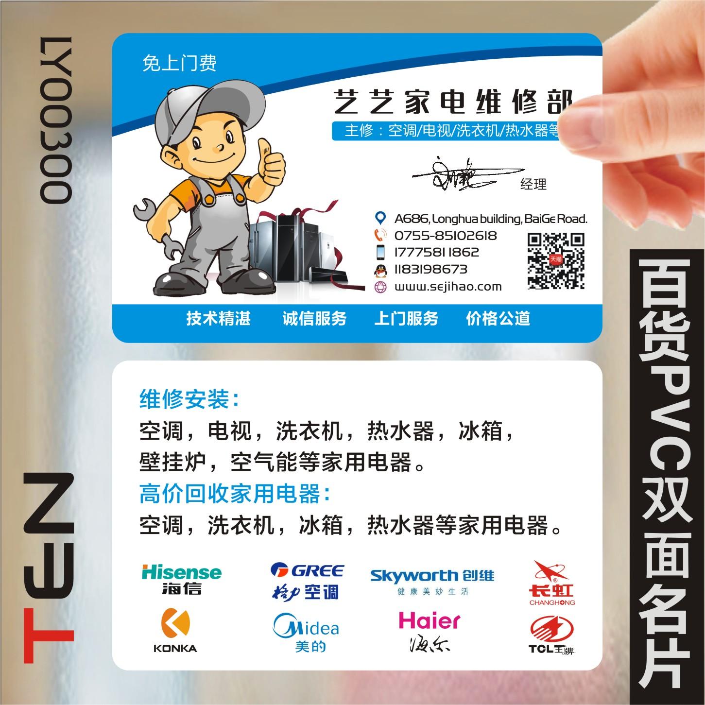百货家电维修售卖空调冰箱彩电视热水器名片设计制作LY00300,可领取3元天猫优惠券