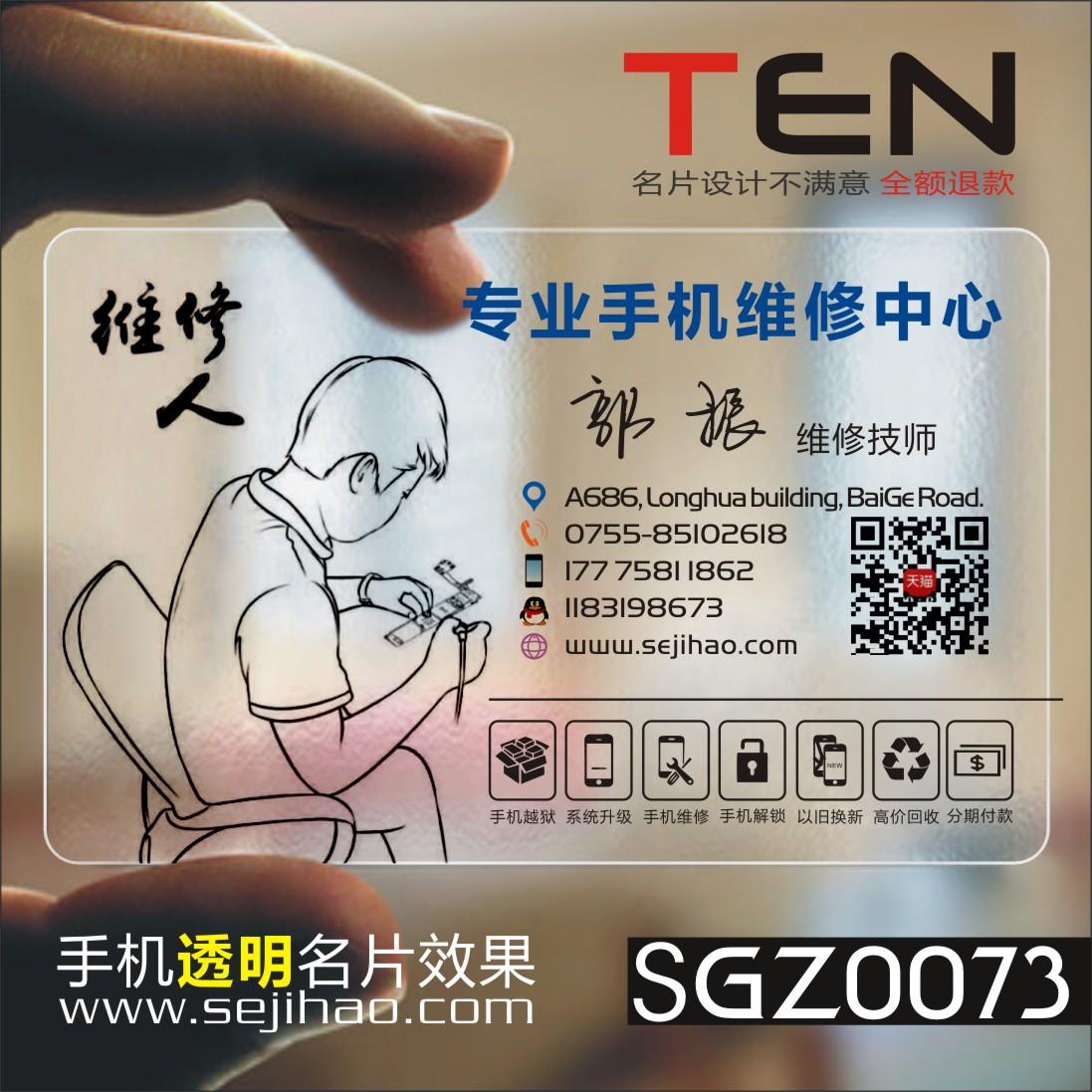 PVC透明粗细磨砂手机店通讯数码电脑家电维修名片免费设计制作包邮SGZ0073