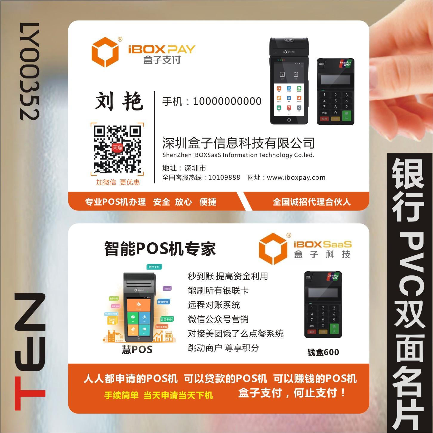 金融投资平安人寿太平宜信银行贷款保险名片设计制作LY00352