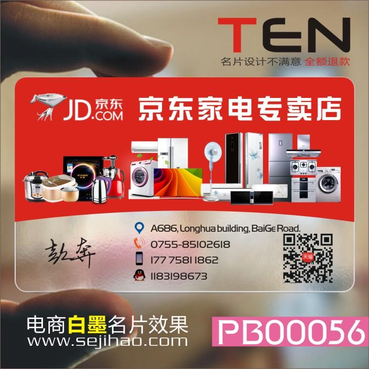百货家电维修售卖空调冰箱彩电视热水器名片单面设计制作PB00056,可领取3元天猫优惠券
