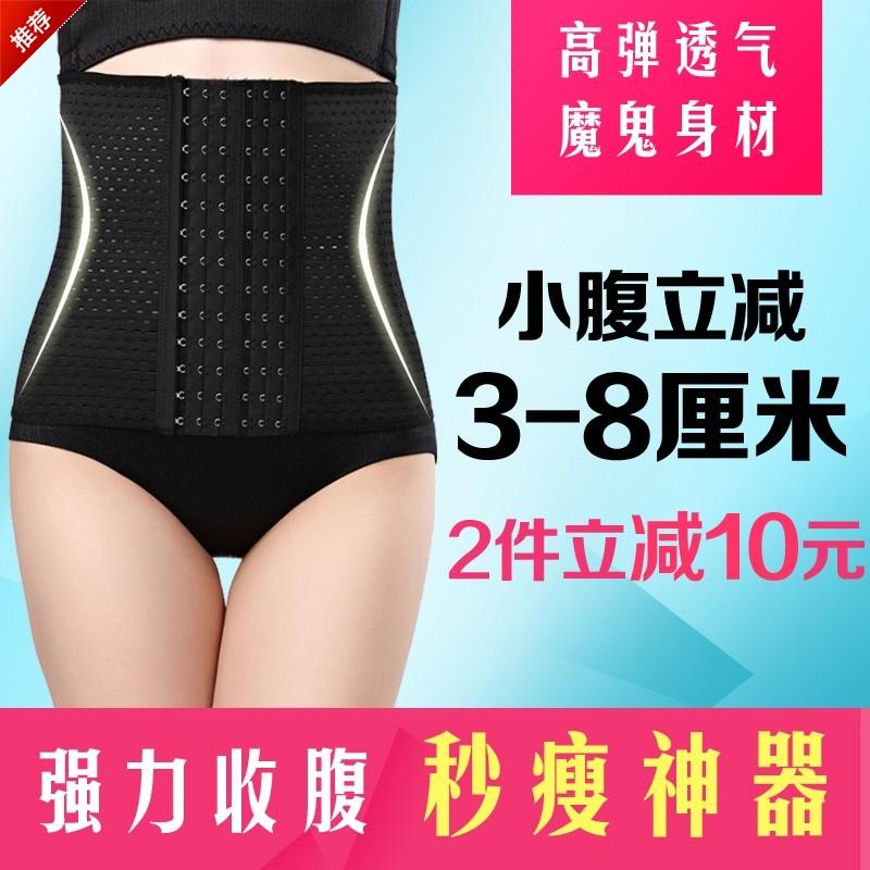 (用1元券)神器脂腹带超束薄款束腰后夏季收塑身衣燃瘦身産女夏天收腹腰带封