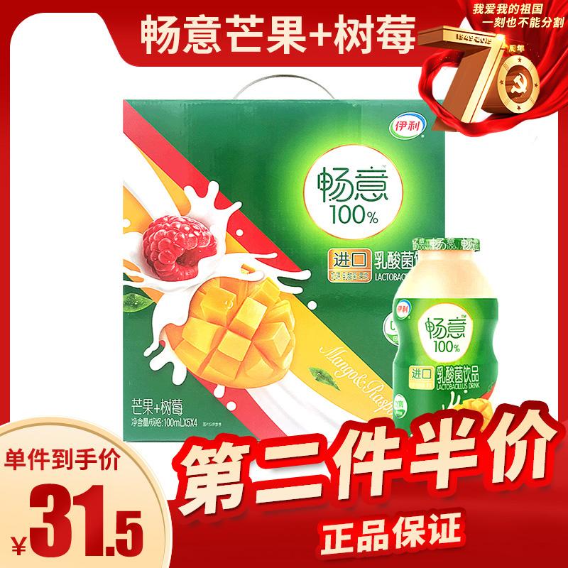 10-13新券伊利畅意100%乳酸菌风味100ml牛奶