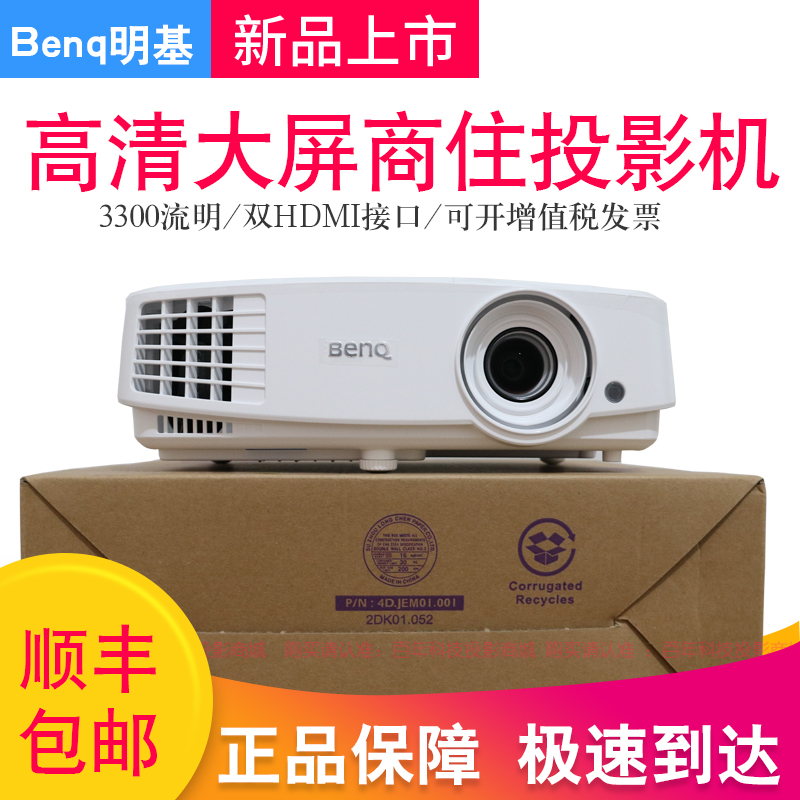 BenQ mw529 / tw539 + / ed935 projector business conference education HD Home 3D projector