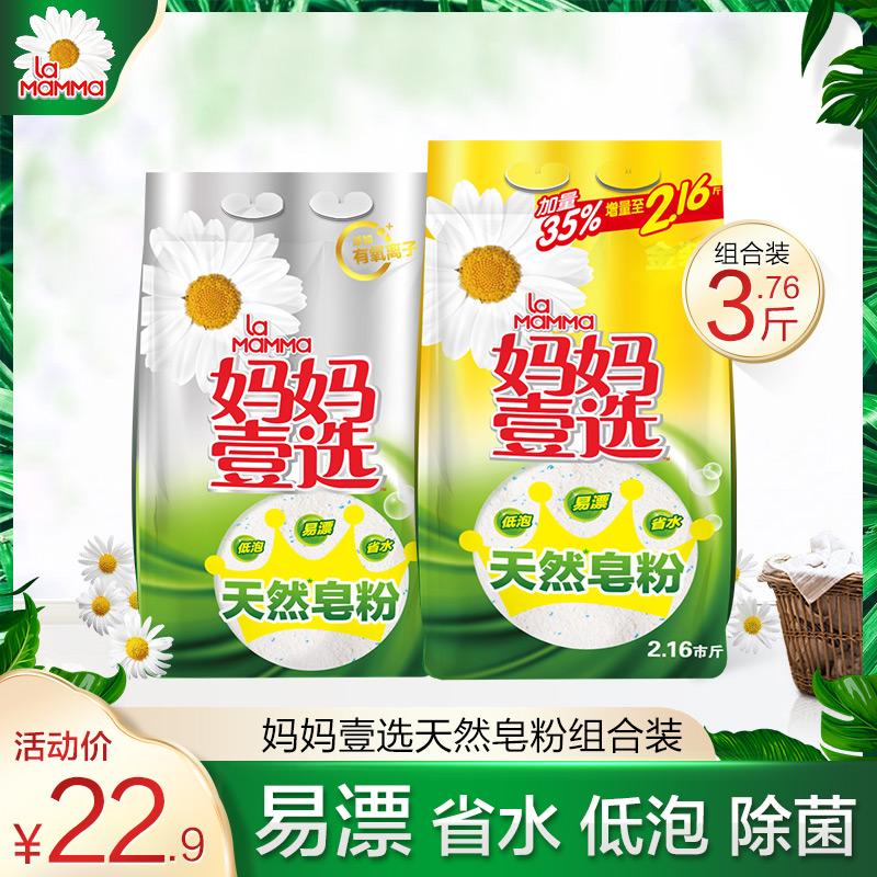 妈妈壹选一选天然皂粉洗衣粉去渍机洗家用实惠装香味持久小袋小包