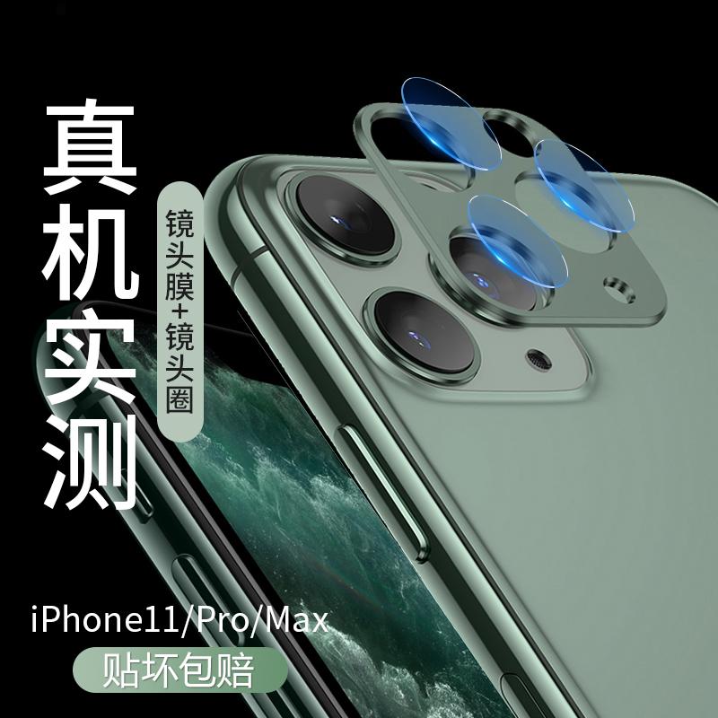 iPhone 11镜头膜苹果11promax镜头圈7P后相机玻璃贴膜XR后置摄像头保护框8P手机iPhone X钢化镜片11plus摄影