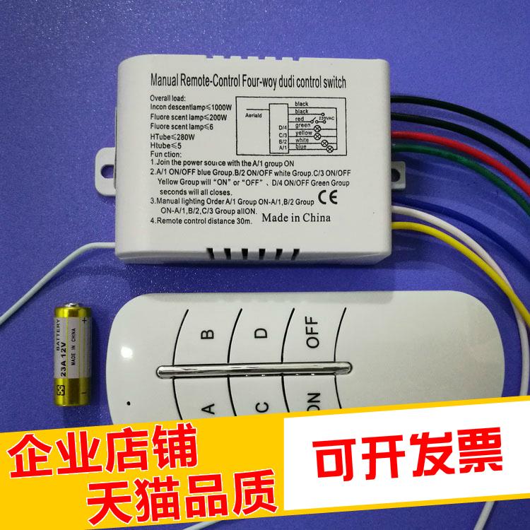 电灯具遥控器家用智能家居吸顶灯电源开关穿墙220V无线遥控开关