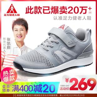 足力健老人鞋旗舰店男鞋夏季透气网面鞋款老年健步软底休闲运动鞋