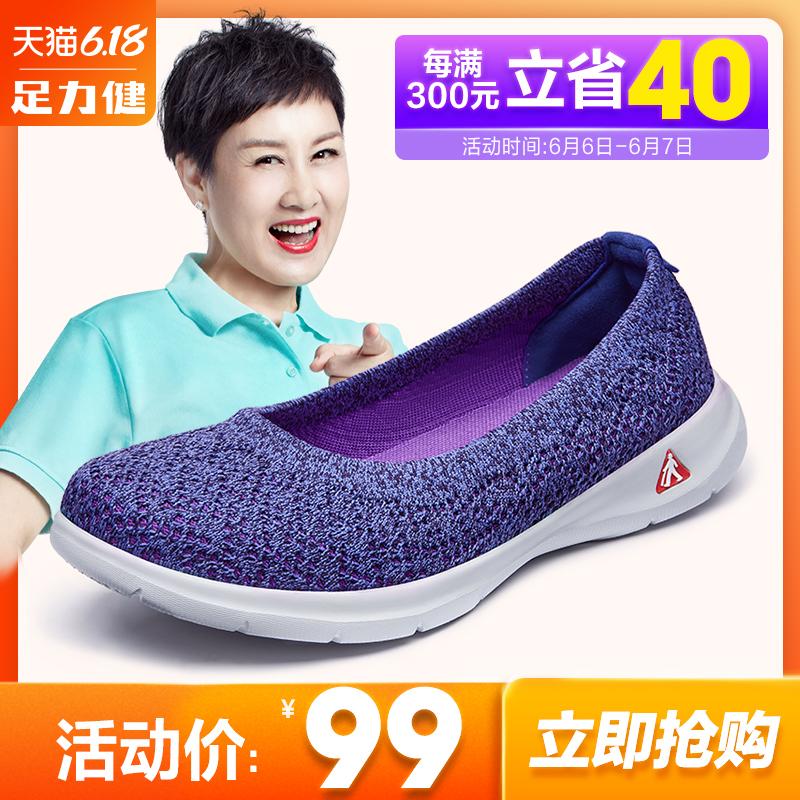 足力健女鞋闰月妈妈礼物软底舒适夏季懒人鞋浅口布鞋中老年奶奶鞋