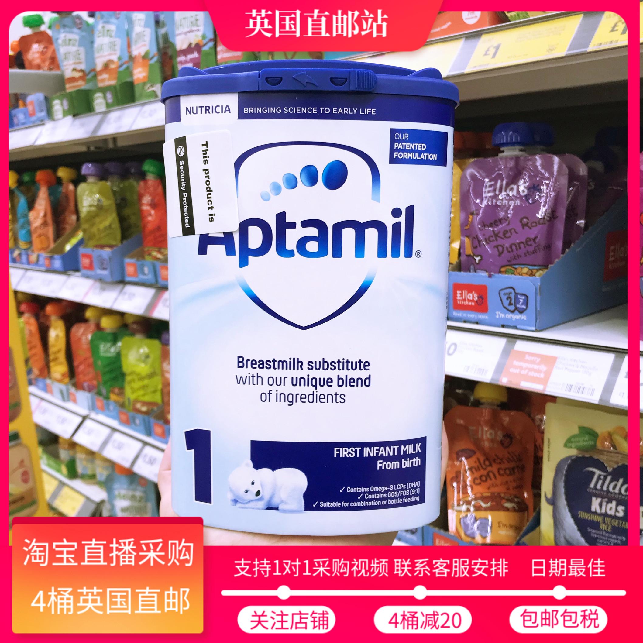 直播直邮英国爱他美1段0-6月德国品牌Aptamil婴幼儿牛奶粉800g