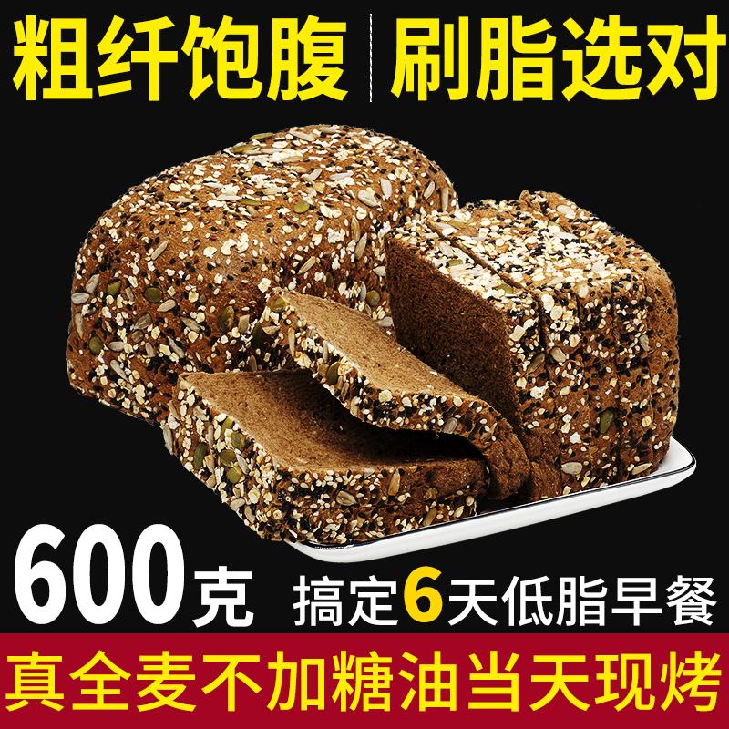 坚果粗粮吐司独立包装现烤健康粗纤维无油脱脂代餐全麦面包无糖精满1元可用1元优惠券