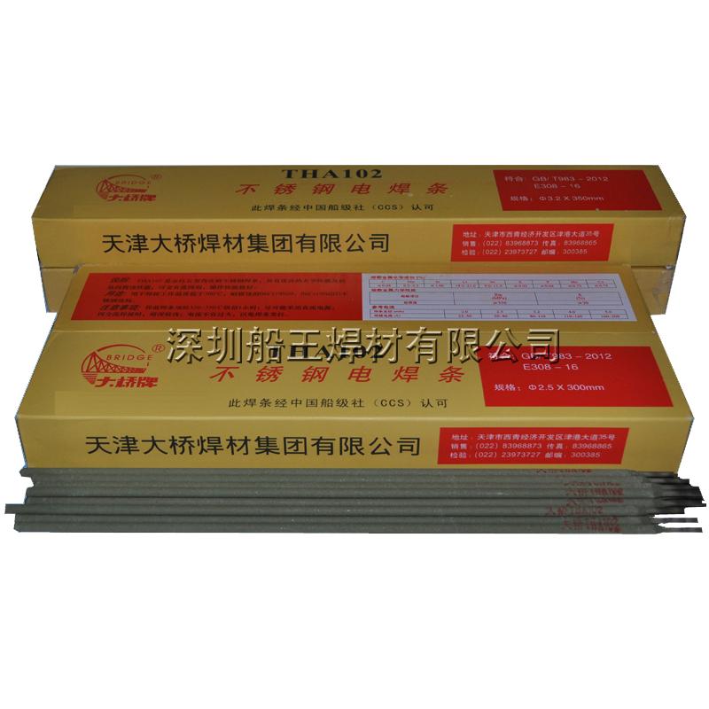 天津大桥THZ308 纯镍铸铁电焊条2.5/3.2/4.0mm