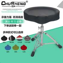 First Sound saddle drum stool round drum chair adult children can lift suede triangular rotating drum seat