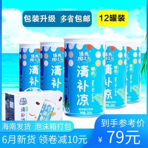 海南三亚特产臻秀椰之乡椰奶清补凉椰奶椰汁360克X12罐多省包邮