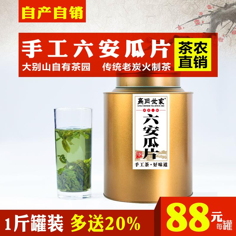 六安瓜片 2018新茶 安徽特产 办公家用茶叶手工绿茶500g罐装包邮