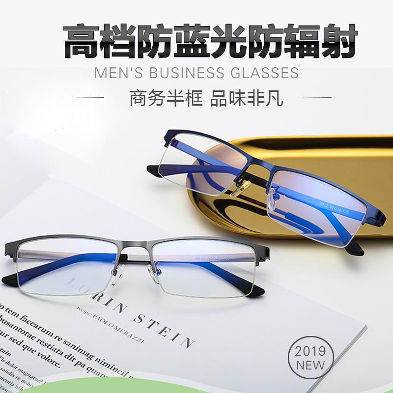 2019新款防辐射眼镜商务男女防蓝光抗疲劳看电脑手机无度数护目镜