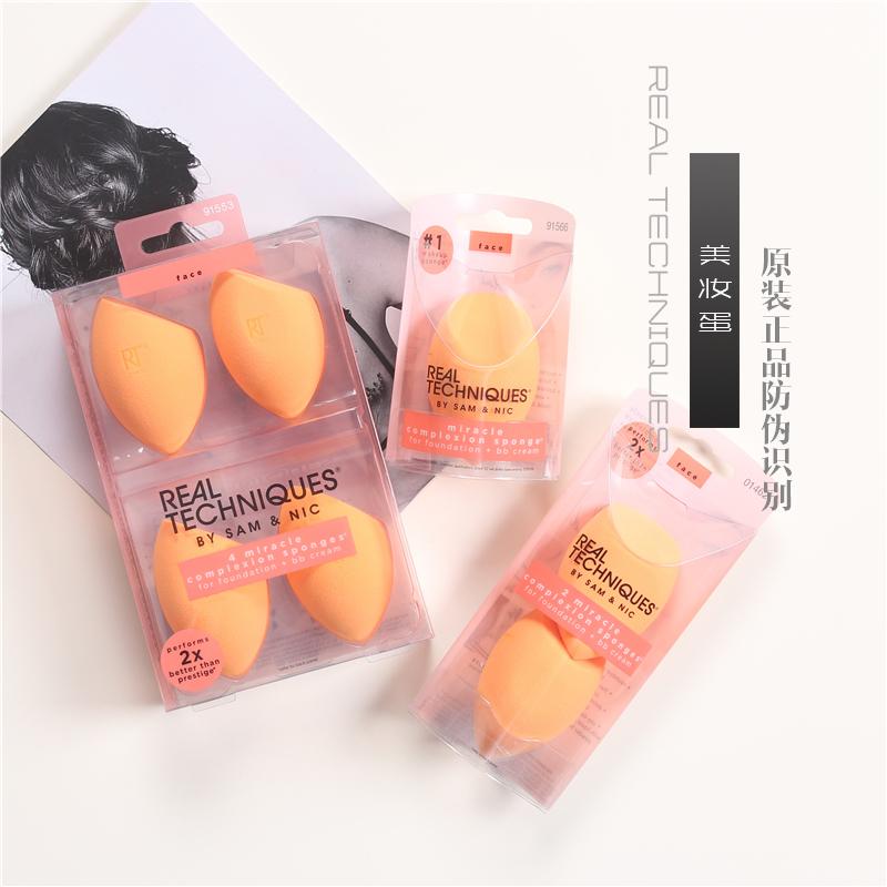 包邮美国原装带防伪识别新款rt美妆蛋葫芦海绵粉扑化妆棉彩妆蛋