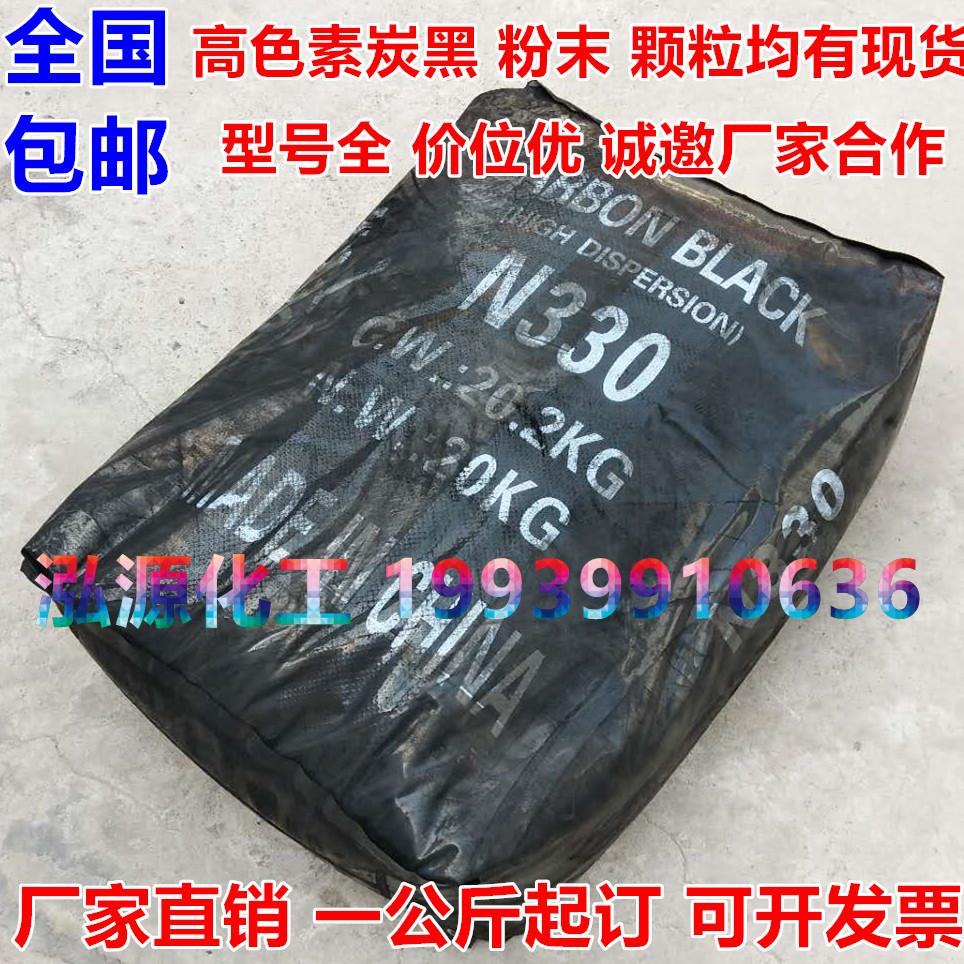 包邮炭黑色素碳黑油漆油墨塑料橡胶勾缝剂粉超细颗粒炭黑N330N990