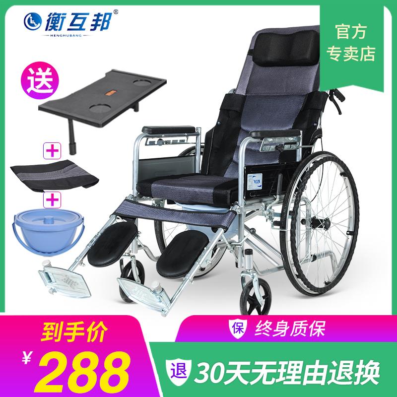 衡互邦全躺轮椅折叠轻便带坐便器多功能老人老年残疾人小型手推车