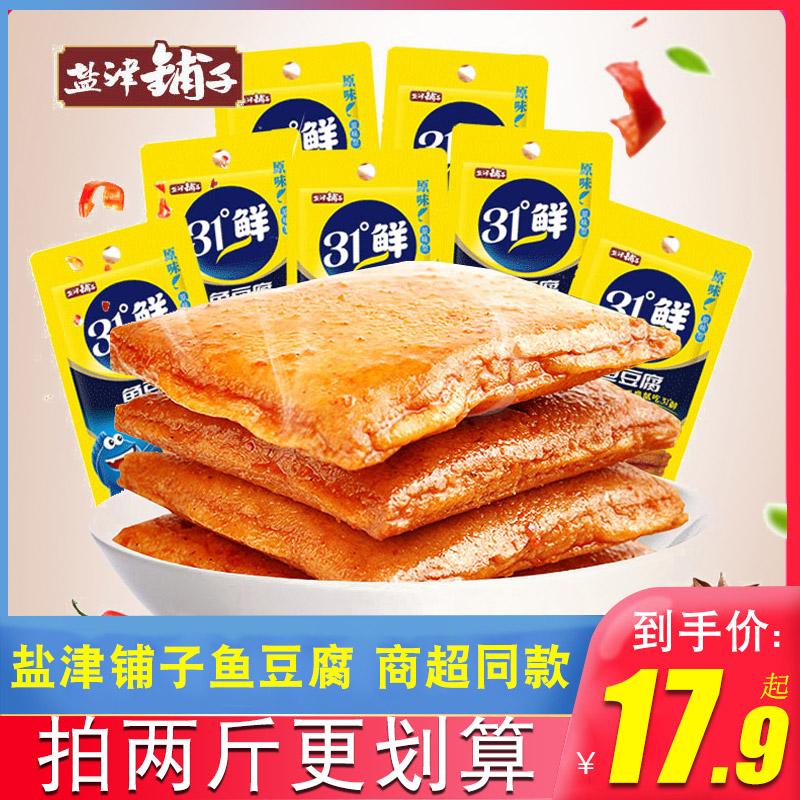 盐津铺子鱼豆腐31°c鲜豆干小零食散装原味烧烤网红小吃休闲食品