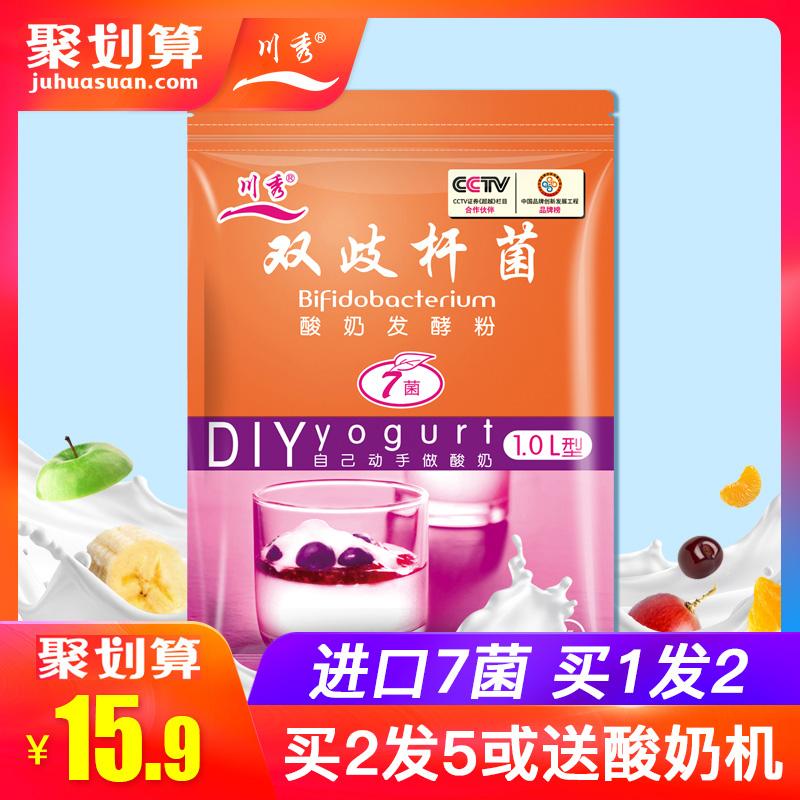 买2发5 川秀双歧杆菌7菌酸奶发酵粉家用乳酸菌粉益生菌酸奶发酵菌