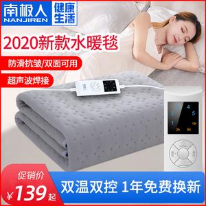 南极人水暖电热毯水循环双人双控辐射家用宿舍单人调温小电褥子无
