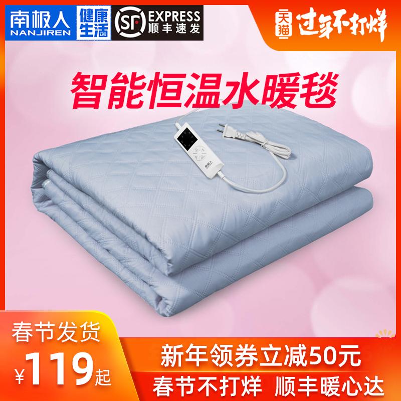 南极人电热毯水暖毯双人水循环安全家用辐射调温电褥子单人宿舍无