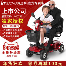 New upgrade Yingluohua elderly scooter four-wheeled double disabled battery car elderly help electric car smart