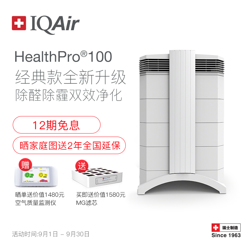 瑞士IQAir HealthPro 100空气净化器 家用 卧室 除烟除尘 除雾霾
