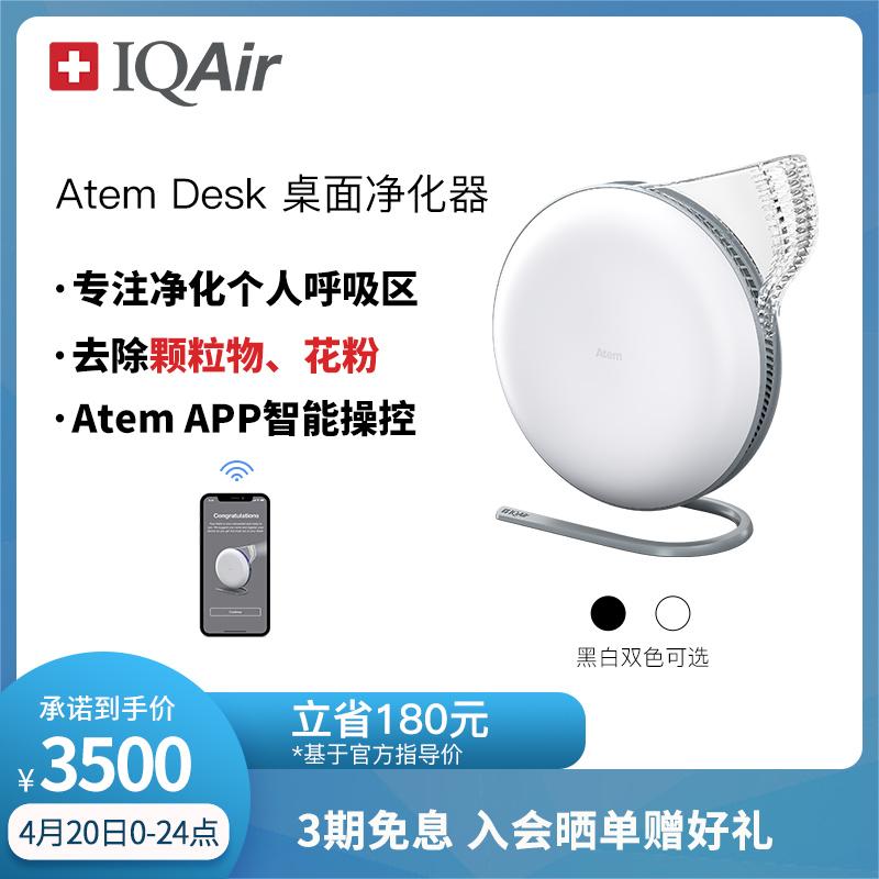 瑞士IQAir桌面空气净化器小型办公室便携随身个人净化机Atem Desk