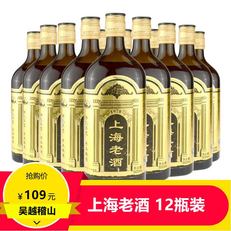 黑标十年吴越稽山上海整箱装老酒