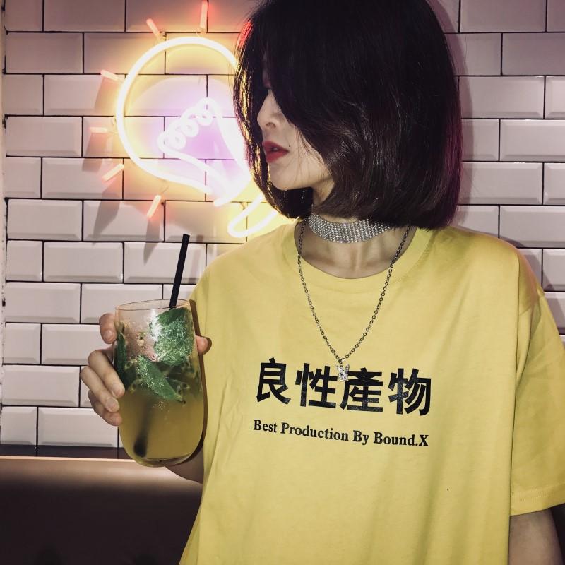 Eyt潮牌良性产物日文标语短袖国潮男女情侣ins同款t恤夏装Bound.x