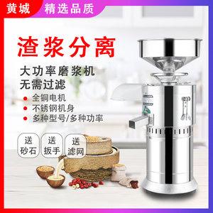 豆浆机商用早餐店用全自动豆腐脑机渣浆分离小型磨浆机石磨打浆机