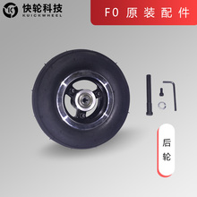 Fast wheel F0 wide rear wheel kit solid explosion-proof tire 6 inch/7 inch electric scooter F0 special accessories