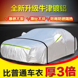 东风本田CRV2007/2008/2009/2010年2011老款汽车车衣车罩专用大