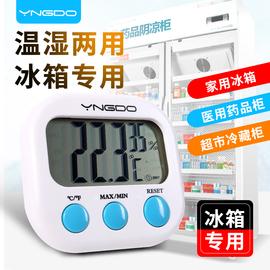 冰箱温度计高精度电子温湿度计精准家用冷藏柜药房疫苗专用温度表图片