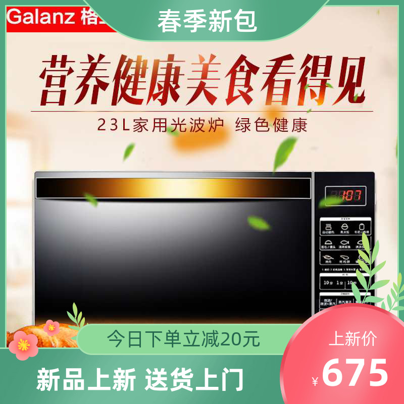 Official website of Jingdong shopping mall Galanz r6-g238n3 flat plate microwave oven, light wave oven and intelligent oven