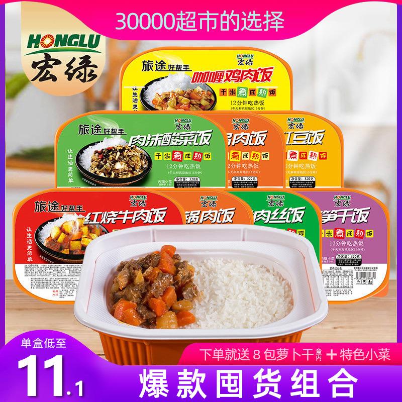宏绿自热米饭 8盒装 大份量速食米饭懒人即食自加热方便米饭户外图片