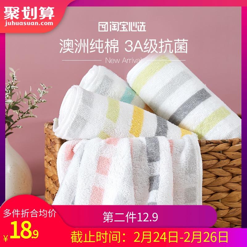 全棉澳洲棉AAA抗菌毛巾面巾三条装越南进口粉/蓝/绿三彩三条